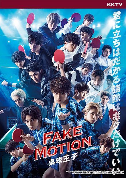 Fake Motion -桌球王子- S1