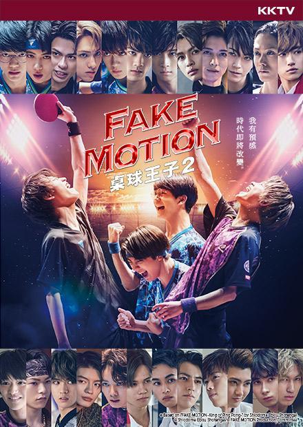 Fake Motion -桌球王子- S2