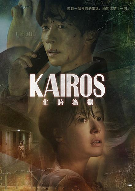 KAIROS:化時為機