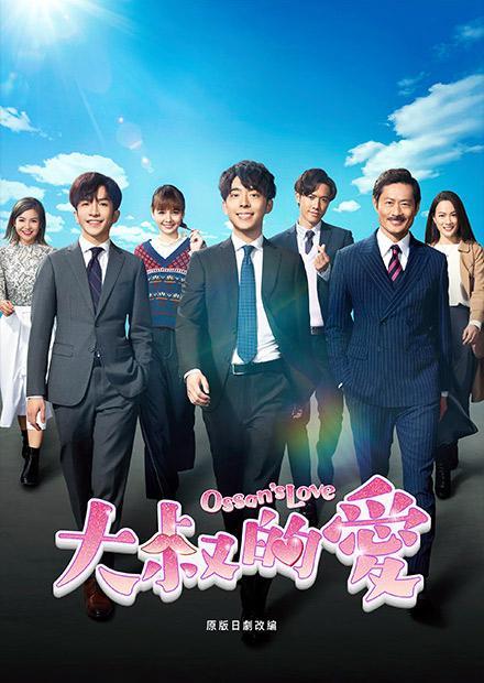 大叔的愛 第15集(完)