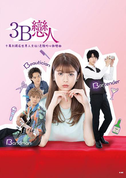 3B戀人 第2集