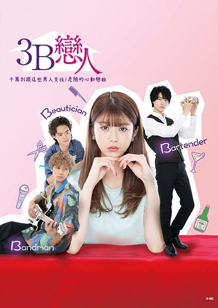 3B戀人 第8集