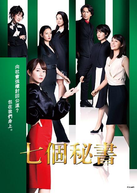 七個秘書 第1集(免費看)