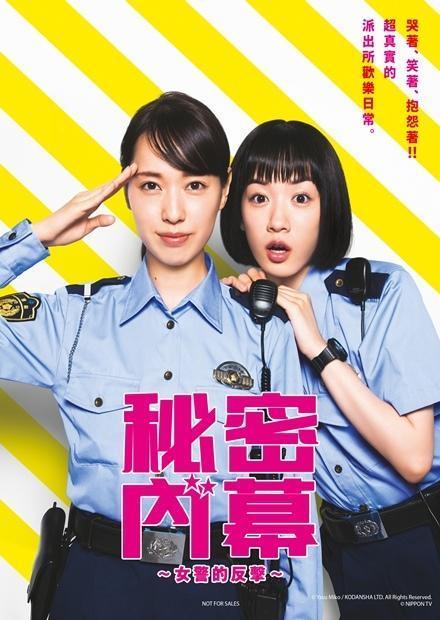 秘密內幕–女警的反擊–特別篇