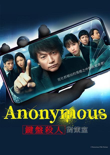 Anonymous–鍵盤殺人對策室–