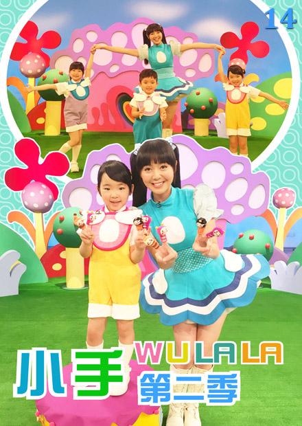 小手WuLaLa S2