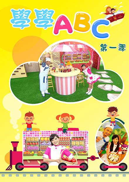 學學ABC S1