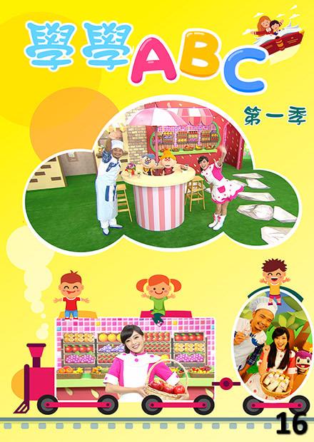 學學ABC S1 第16集