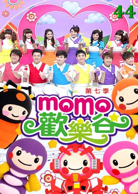 MOMO歡樂谷S7 第44集