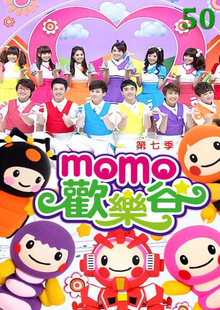 MOMO歡樂谷S7 第50集(完)