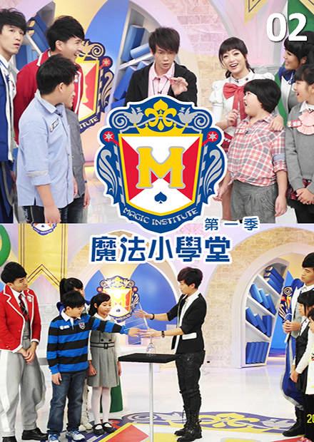 魔法小學堂S1