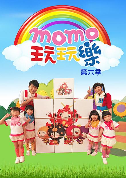 MOMO玩玩樂S6