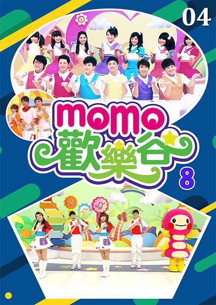 MOMO歡樂谷S8 第04集