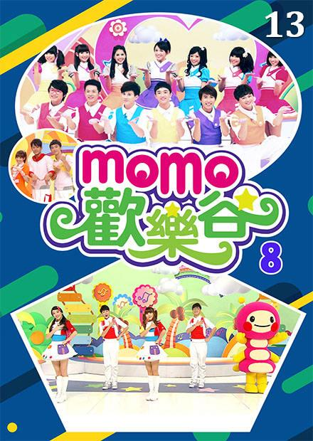 MOMO歡樂谷S8 第13集