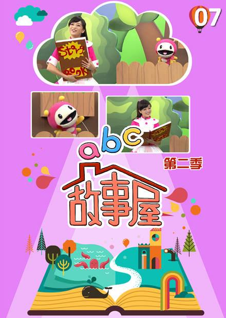 ABC故事屋 S2