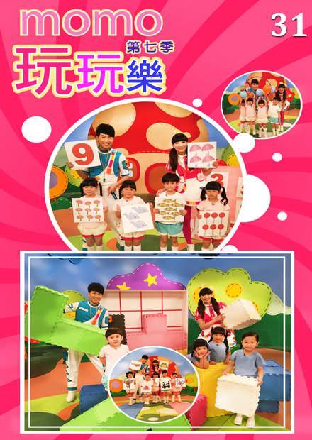 MOMO玩玩樂S7 第31集
