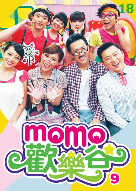 MOMO歡樂谷S9 第18集