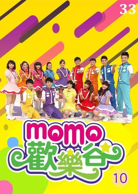 MOMO歡樂谷S10 第33集