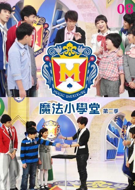 魔法小學堂S2