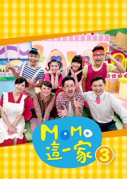 MOMO這一家S3