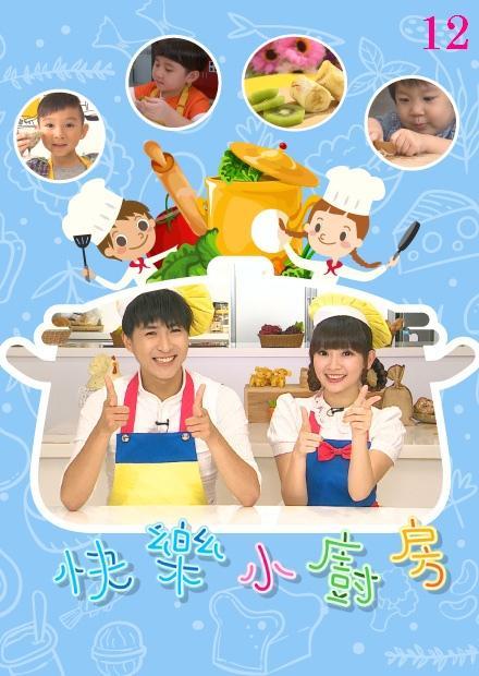快樂小廚房S1