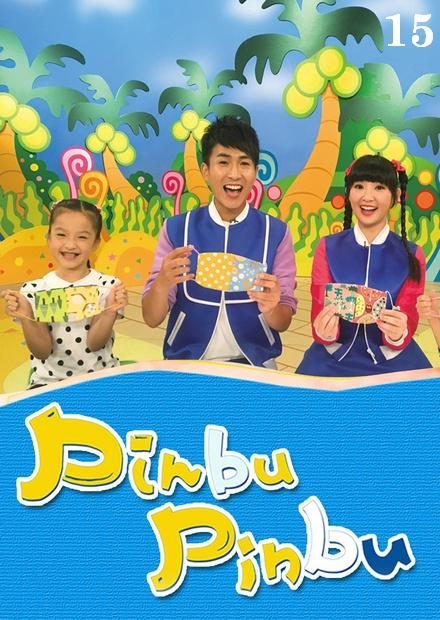 PinBu PinBu 第15集