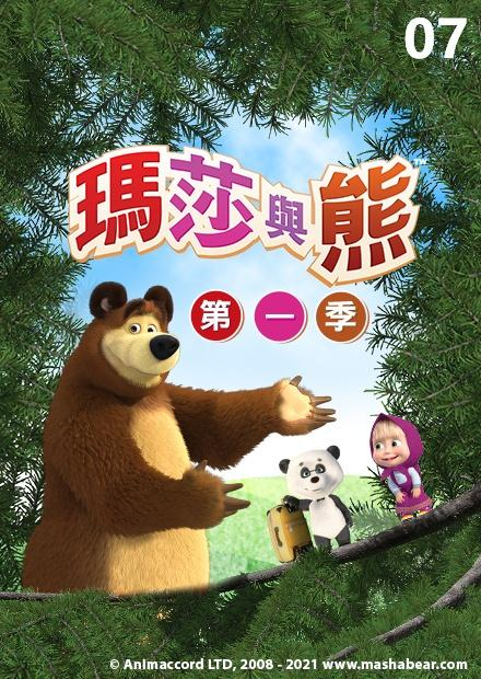 瑪莎與熊S1 第07集