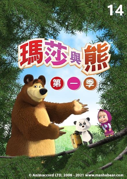 瑪莎與熊S1