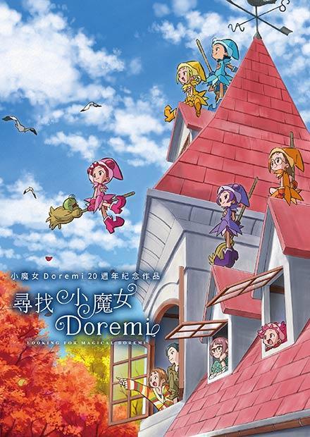 尋找小魔女Doremi(雙語)