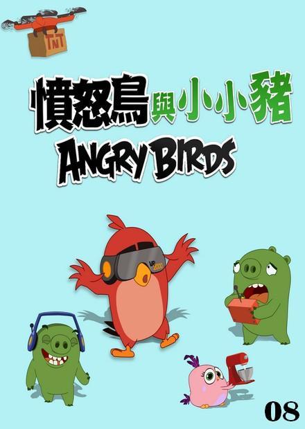 憤怒鳥與小小豬 第08集