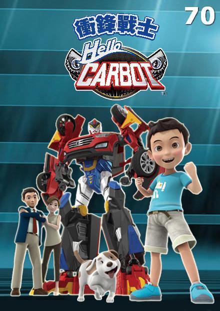 Hello Carbot衝鋒戰士