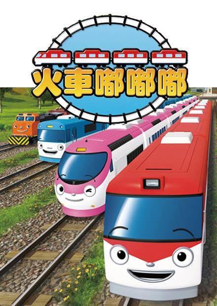火車嘟嘟嘟
