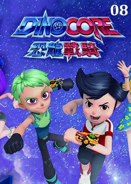 DinoCore恐龍戰騎S4