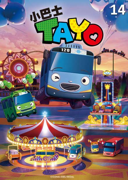 TAYO 小巴士 S5 第14集