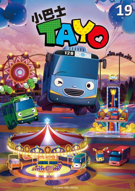 TAYO 小巴士 S5 第19集