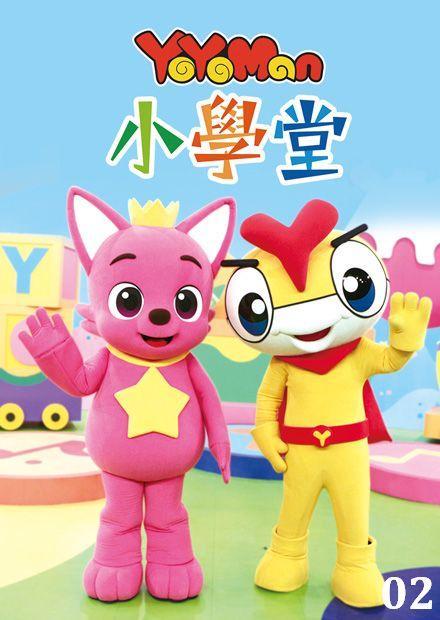 YOYO小學堂-碰碰狐