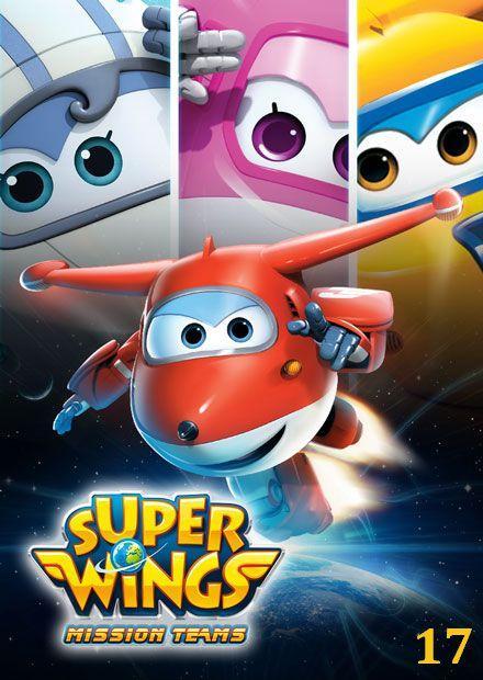 Super wings S3 第17集