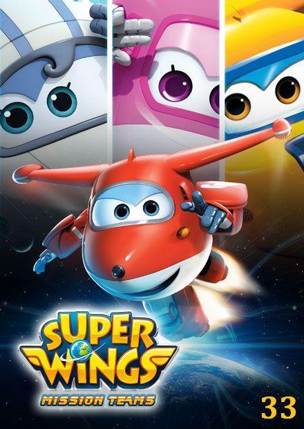 Super wings S3 第33集