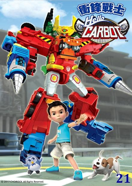 Hello Carbot S5 第21集