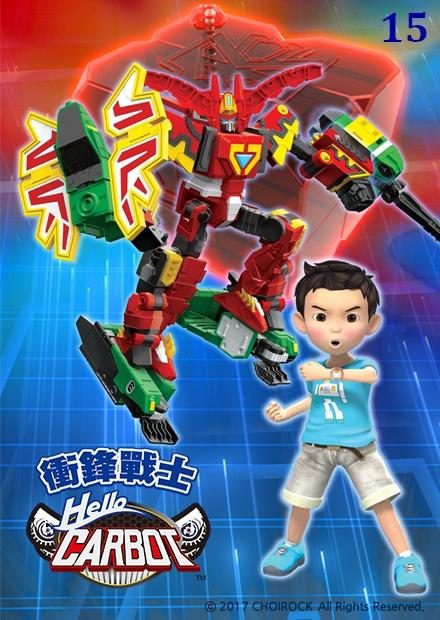 Hello Carbot S6 第15集