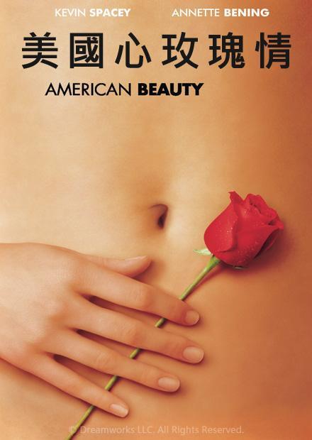 美國心玫瑰情