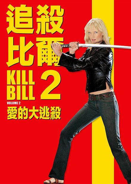 追殺比爾2:愛的大逃殺