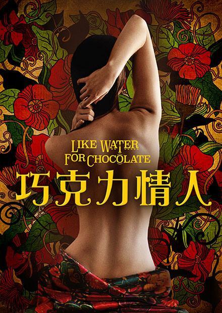 巧克力情人