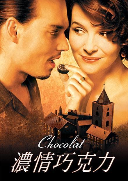 濃情巧克力