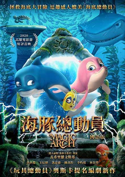 海豚總動員(國語)