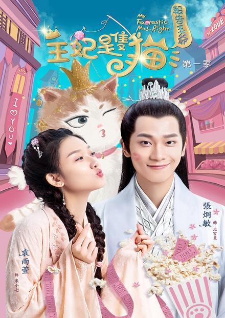 報告王爺王妃是隻貓 第一季
