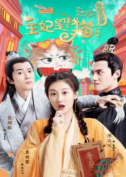 報告王爺王妃是隻貓 第二季