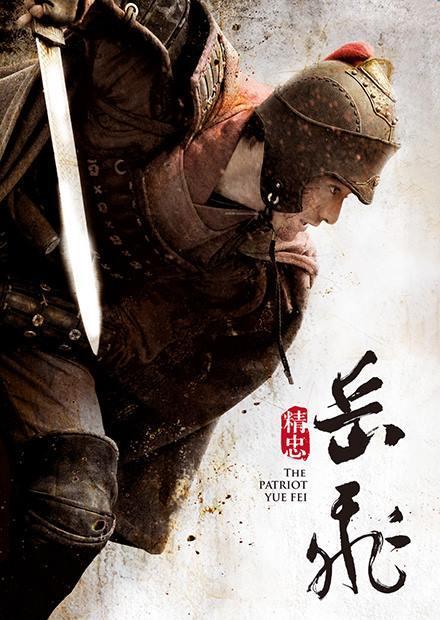 精忠岳飛 第69集(完)