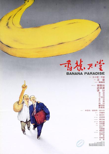 香蕉天堂(數位修復版)