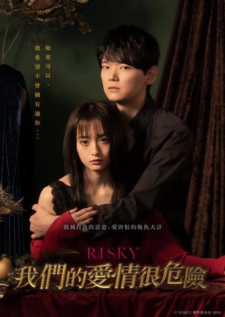 Risky我們的愛情很危險 第7集(完)